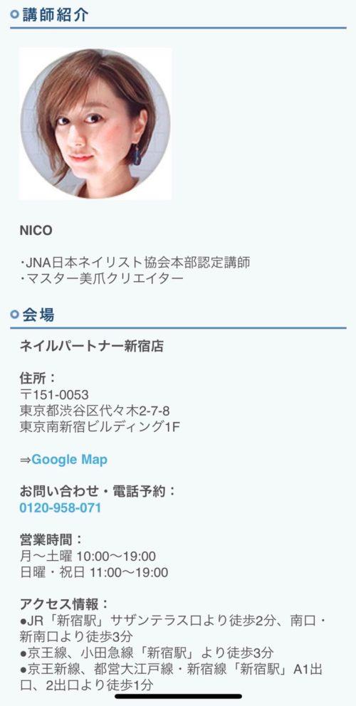 ネイルパートナーにてセミナー講師担当【鹿児島/NICO】