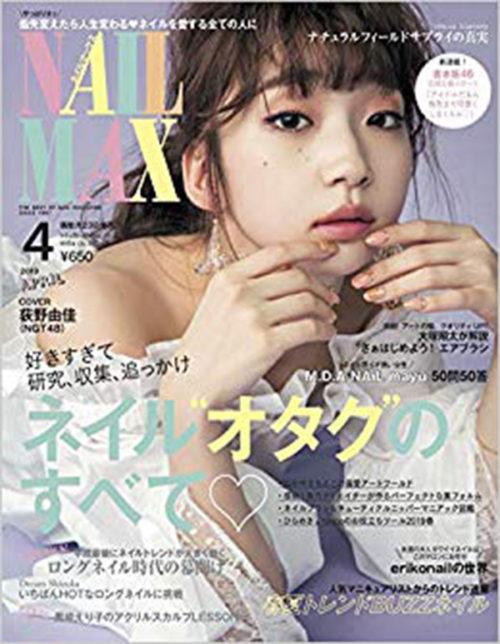 NAIL MAX 2019年4月号に特集掲載