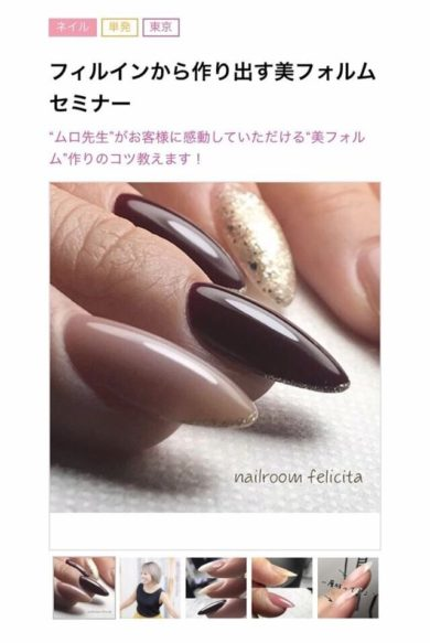 マスター美爪クリエイター活動紹介【東京/ムロ】